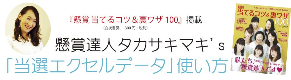 『懸賞 当てるコツ&裏ワザ100』(白夜書房、1300円・税別)掲載 懸賞達人タカサキマキ's 「当選エクセルデータ」使い方